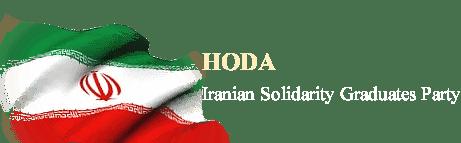 حزب همبستگی دانش آموختگان ایران (هدا)