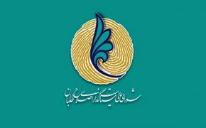 شورای عالی سیاستگذاری اصلاح طلبان