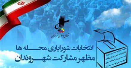 فراخوان حزب هدا برای ثبت نام در انتخابات شورایاری های تهران