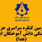 سومین کنگره سراسری حزب همبستگی دانش آموختگان ایران برگزار شد